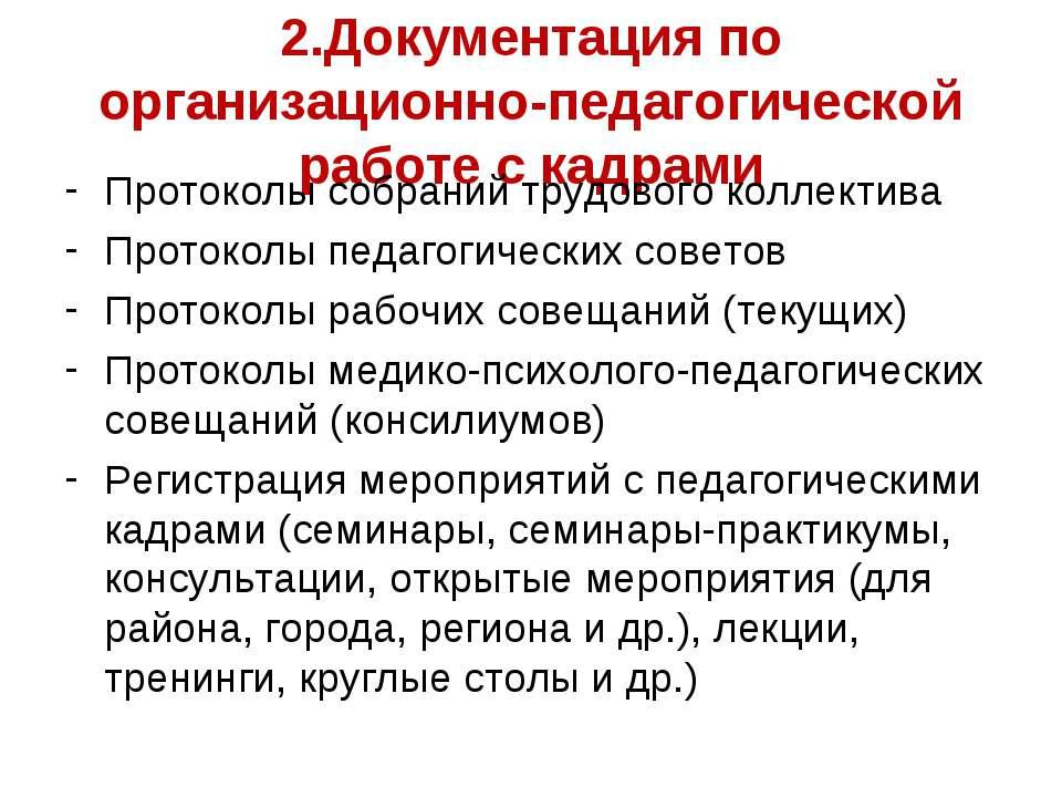 2.Документация по организационно-педагогической работе с кадрами Протоколы со...
