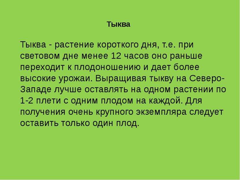 Тыква Тыква - растение короткого дня, т.е. при световом дне менее 12 часов он...
