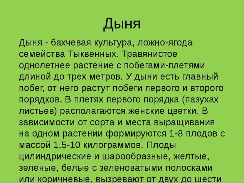 Дыня Дыня - бахчевая культура, ложно-ягода семейства Тыквенных. Травянистое о...