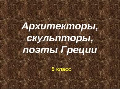 Архитекторы, скульпторы, поэты Греции 5 класс