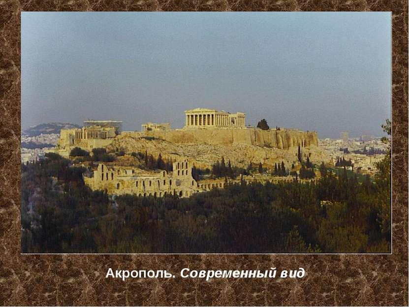 Акрополь. Современный вид