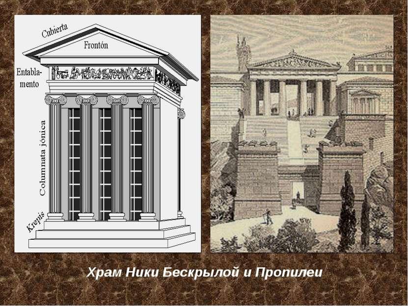 Храм Ники Бескрылой и Пропилеи