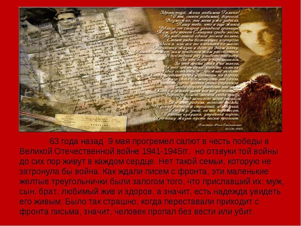 63 года назад 9 мая прогремел салют в честь победы в Великой Отечественной во...