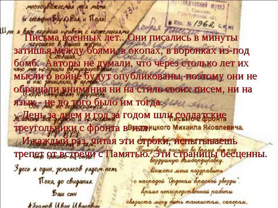Письма военных лет.. Они писались в минуты затишья между боями, в окопах, в в...