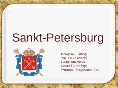 Sankt-Petersburg Владелин Тимур Ученик 7в класса Гимназия №524. Санкт-Петербу...