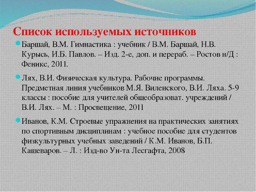 Список используемых источников Баршай, В.М. Гимнастика : учебник / В.М. Барша...