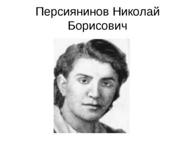 Персиянинов Николай Борисович