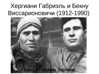 Хергиани Габриэль и Бекну Виссарионовичи (1912-1990)