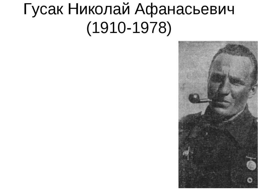 Гусак Николай Афанасьевич (1910-1978)
