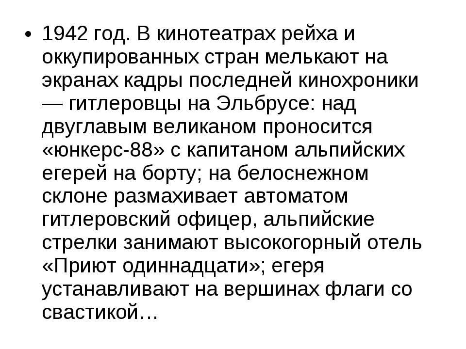 1942 год. В кинотеатрах рейха и оккупированных стран мелькают на экранах кадр...