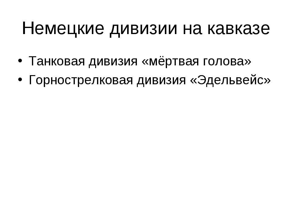 Немецкие дивизии на кавказе Танковая дивизия «мёртвая голова» Горнострелковая...