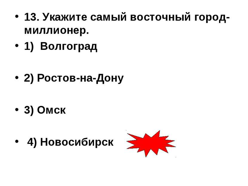 13. Укажите самый восточный город-миллионер. 1) Волгоград 2) Ростов-на-Дону 3...