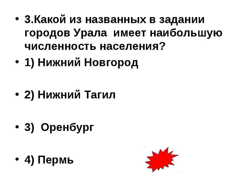 3.Какой из названных в задании городов Урала имеет наибольшую численность нас...