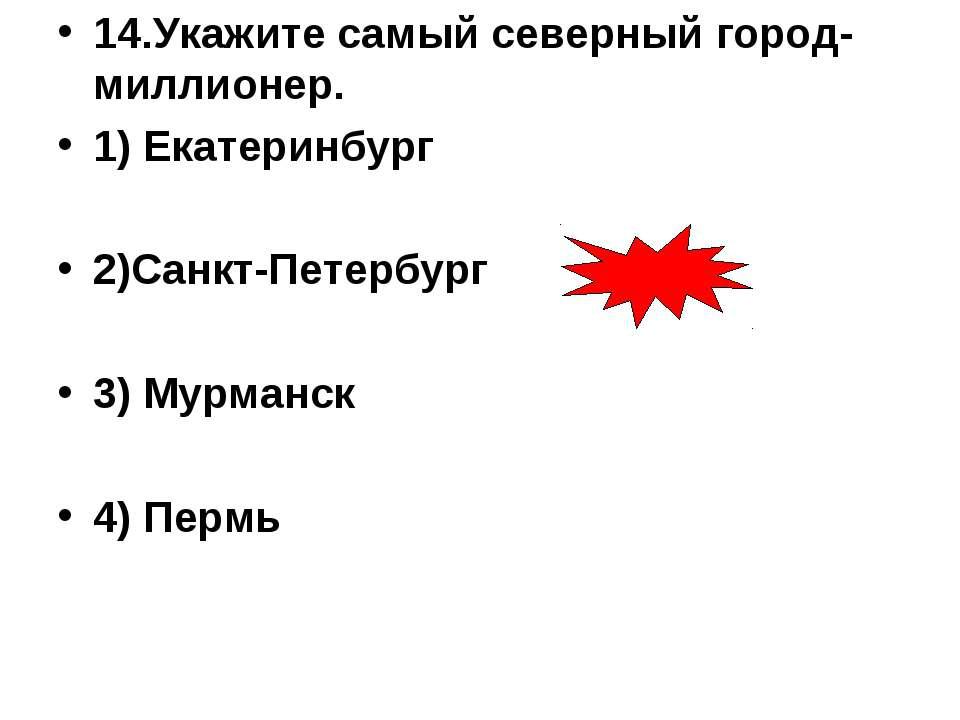 14.Укажите самый северный город-миллионер. 1) Екатеринбург 2)Санкт-Петербург ...