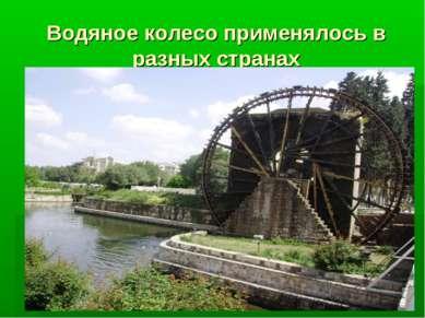 Водяное колесо применялось в разных странах