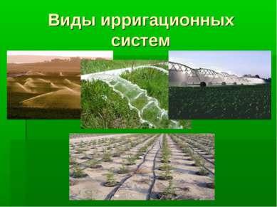 Виды ирригационных систем