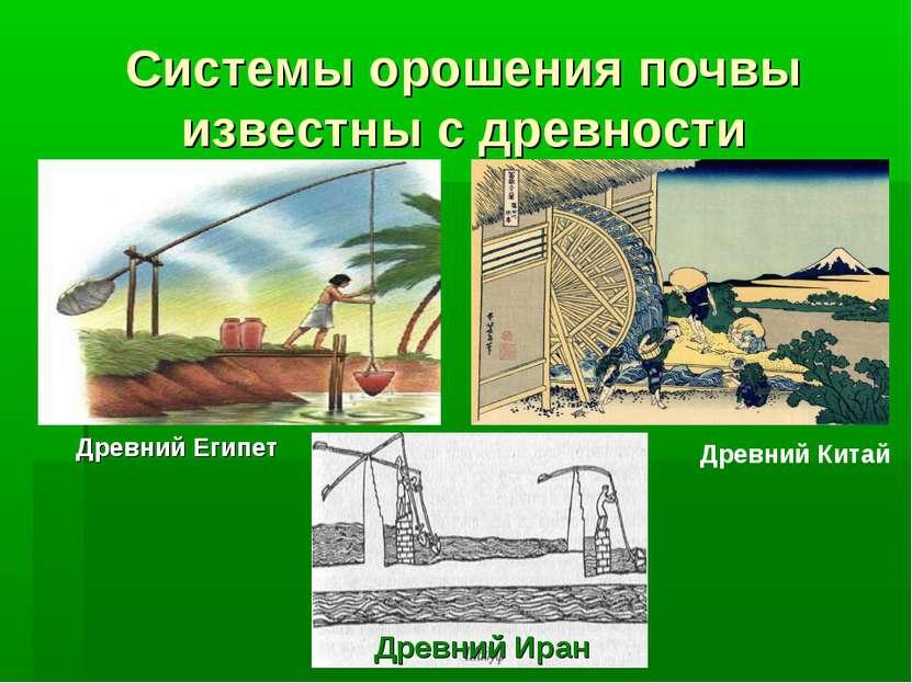 Системы орошения почвы известны с древности Древний Египет Древний Китай Древ...