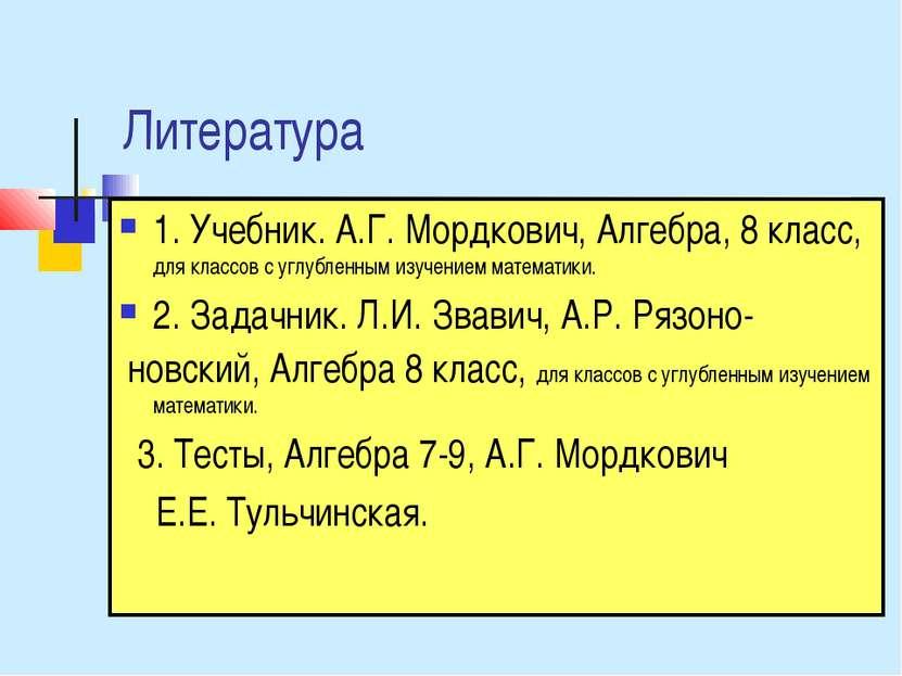 Литература 1. Учебник. А.Г. Мордкович, Алгебра, 8 класс, для классов с углубл...