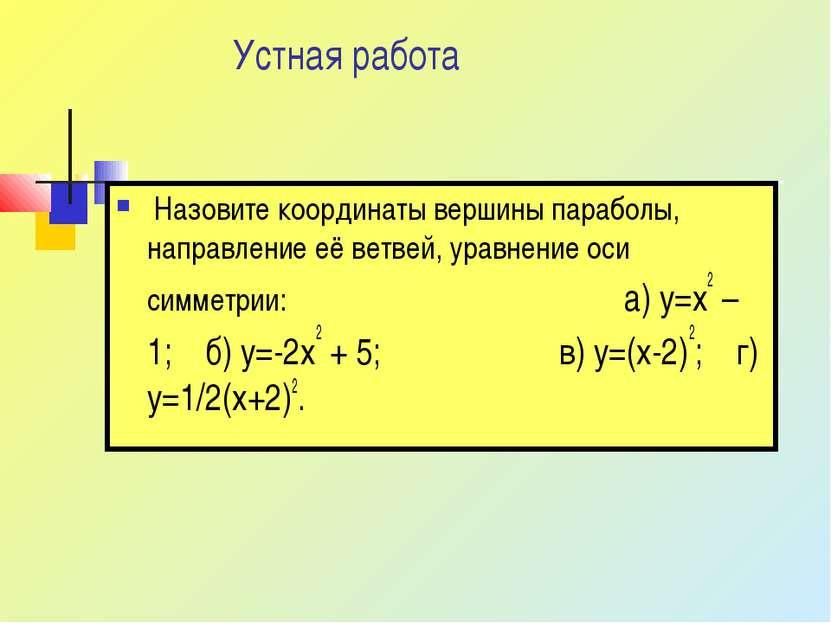 Устная работа Назовите координаты вершины параболы, направление её ветвей, ур...