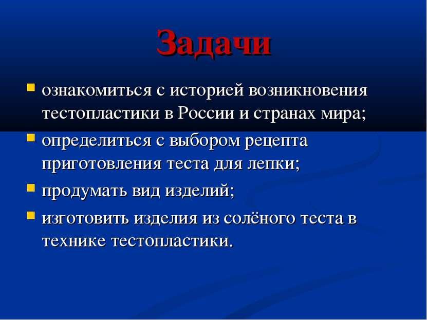 Задачи ознакомиться с историей возникновения тестопластики в России и странах...
