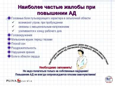 Наиболее частые жалобы при повышении АД Головные боли пульсирующего характера...