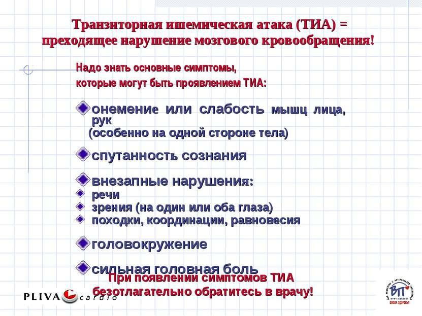 Транзиторная ишемическая атака (ТИА) = преходящее нарушение мозгового кровооб...