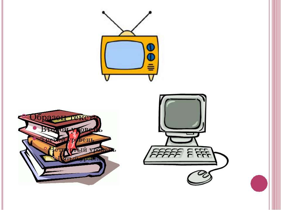Что общего у этих предметов? С помощью чего мы можем получить информацию влад...