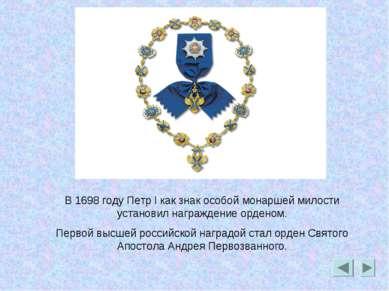 В 1698 году Петр I как знак особой монаршей милости установил награждение орд...