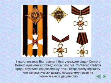В царствование Екатерины II был учрежден орден Святого Великомученика и Побед...