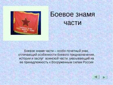 Боевое знамя части Боевое знамя части – особо почетный знак, отличающий особе...