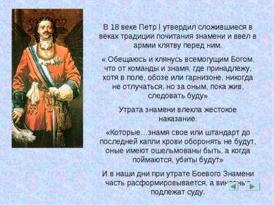 В 18 веке Петр I утвердил сложившиеся в веках традиции почитания знамени и вв...