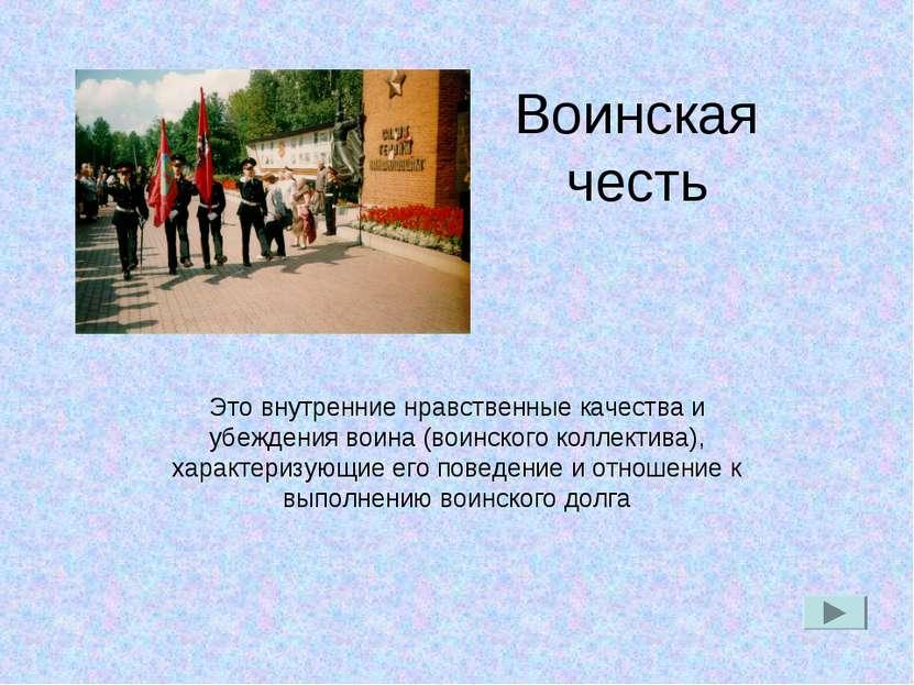 Воинская честь Это внутренние нравственные качества и убеждения воина (воинск...