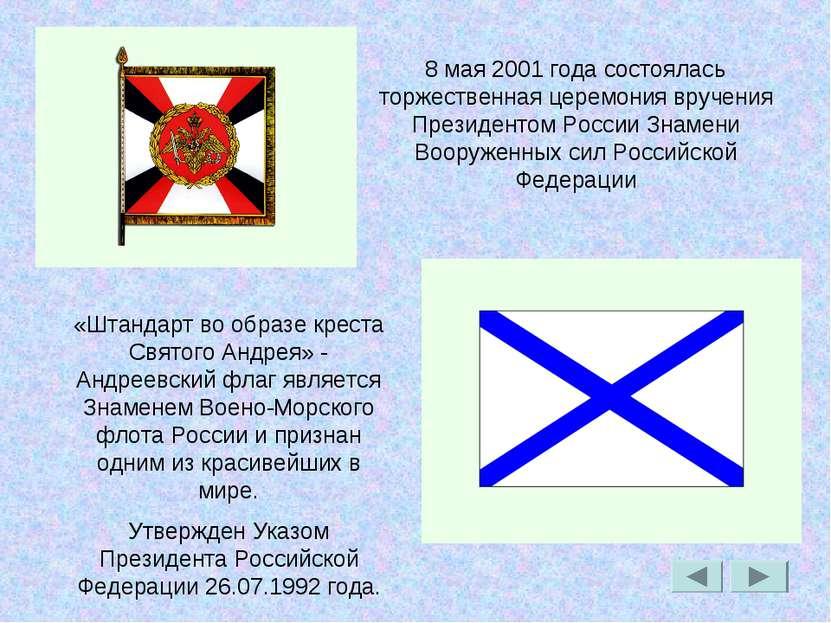 8 мая 2001 года состоялась торжественная церемония вручения Президентом Росси...