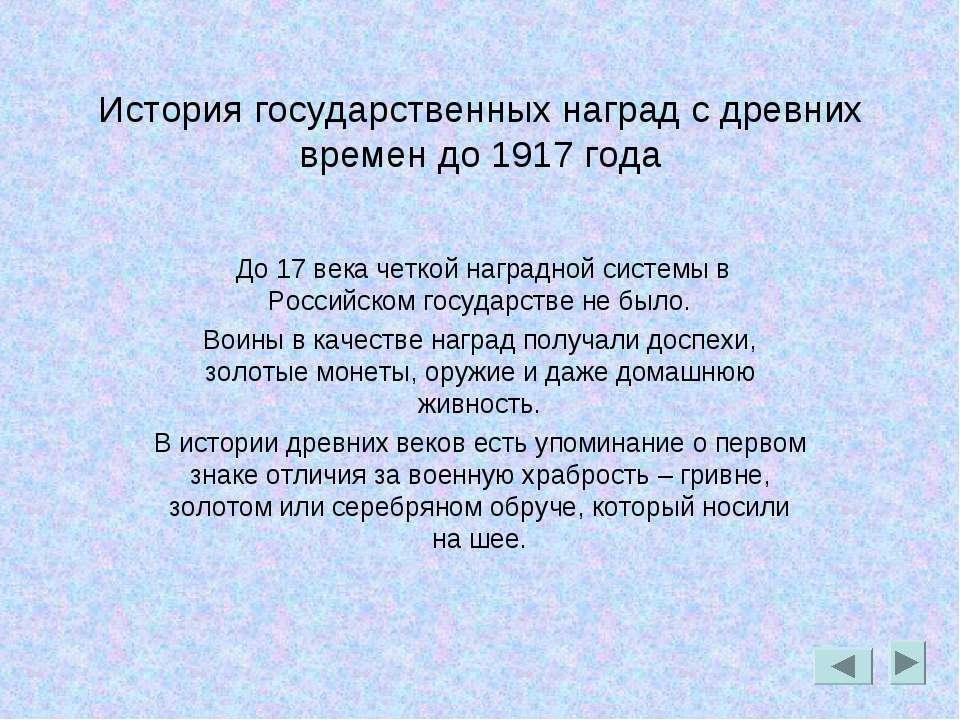 История государственных наград с древних времен до 1917 года До 17 века четко...