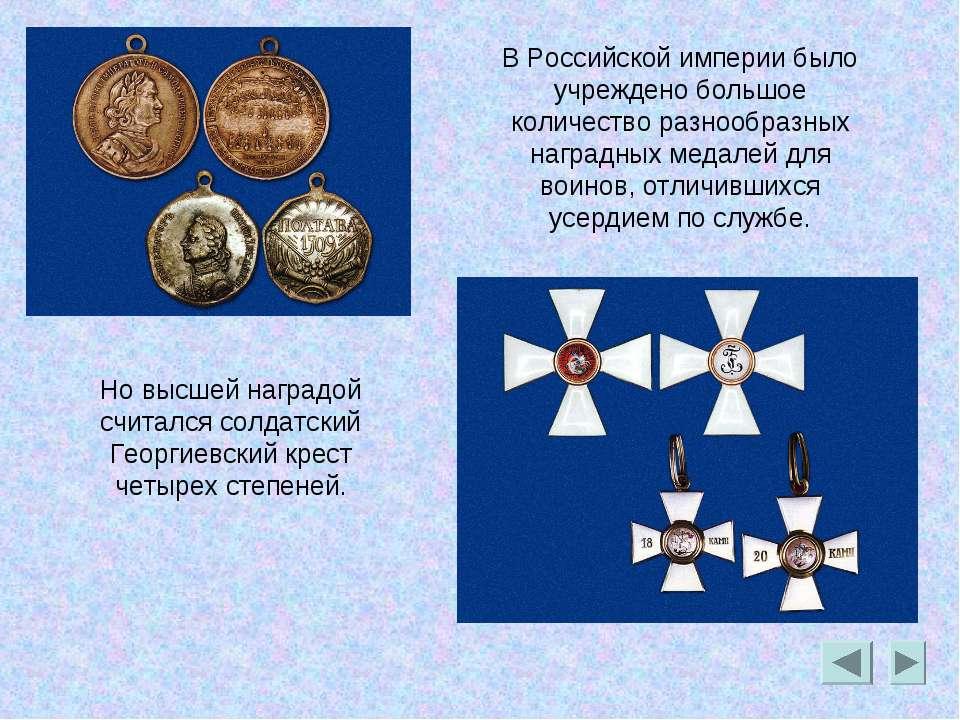 В Российской империи было учреждено большое количество разнообразных наградны...