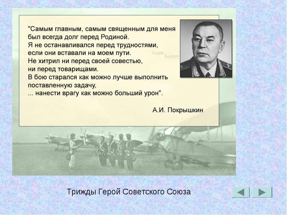 Трижды Герой Советского Союза