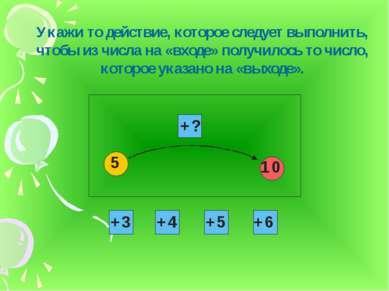 Укажи то действие, которое следует выполнить, чтобы из числа на «входе» получ...