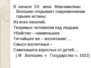В начале ХХ века Максимилиан Волошин открывает современникам горькие истины: ...