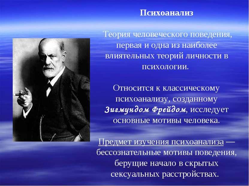 Психоанализ Теория человеческого поведения, первая и одна из наиболее влиятел...
