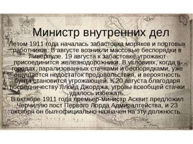 Министр внутренних дел Летом 1911 года началась забастовка моряков и портовых...