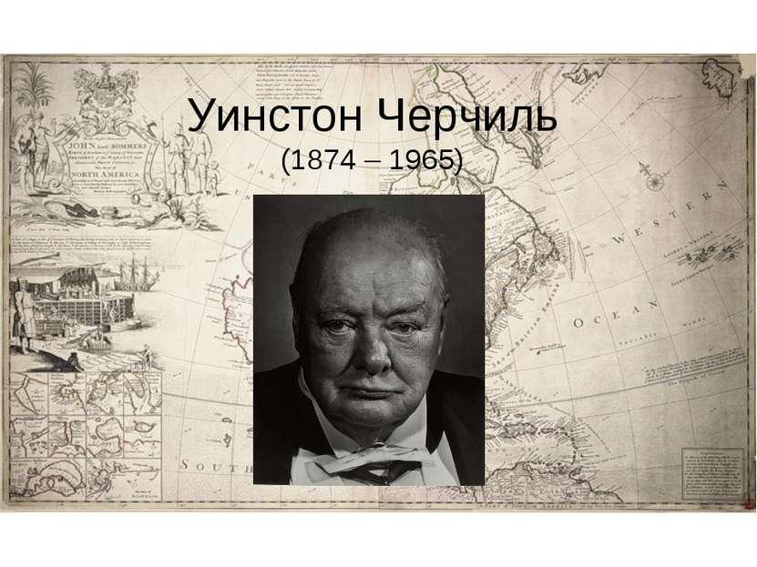 Уинстон Черчиль (1874 – 1965)
