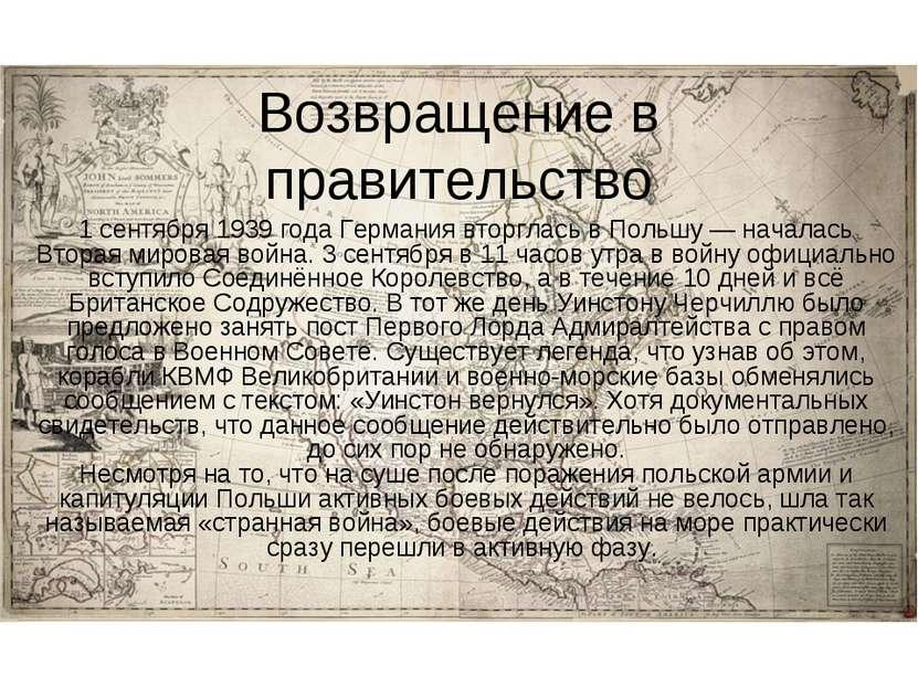 Возвращение в правительство 1 сентября 1939 года Германия вторглась в Польшу ...