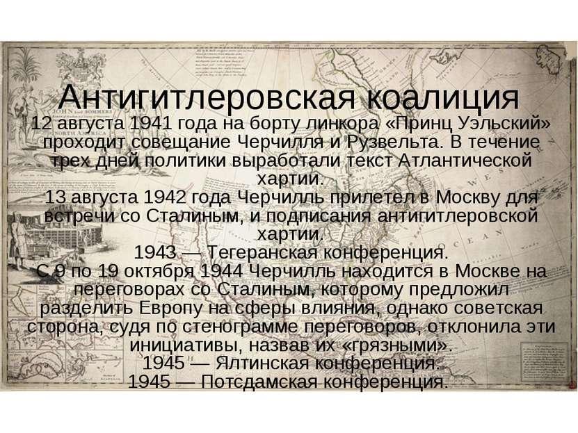 Антигитлеровская коалиция 12 августа 1941 года на борту линкора «Принц Уэльск...