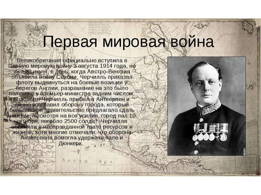 Первая мировая война Великобритания официально вступила в Первую мировую войн...