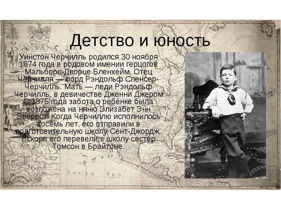 Детство и юность Уинстон Черчилль родился 30 ноября 1874 года в родовом имени...