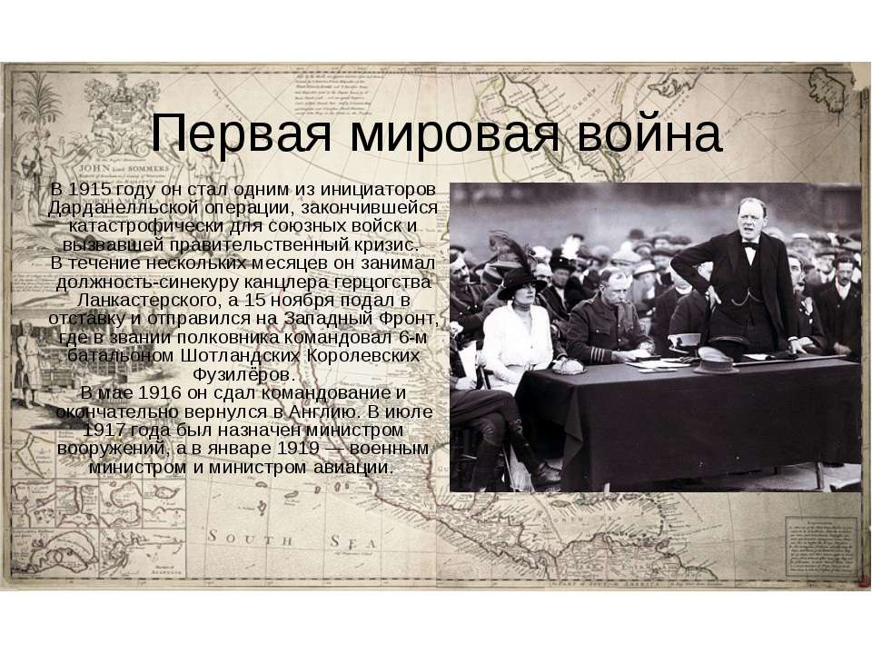 Первая мировая война В 1915 году он стал одним из инициаторов Дарданелльской ...