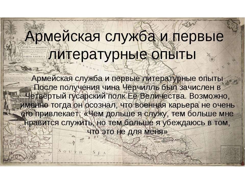 Армейская служба и первые литературные опыты Армейская служба и первые литера...