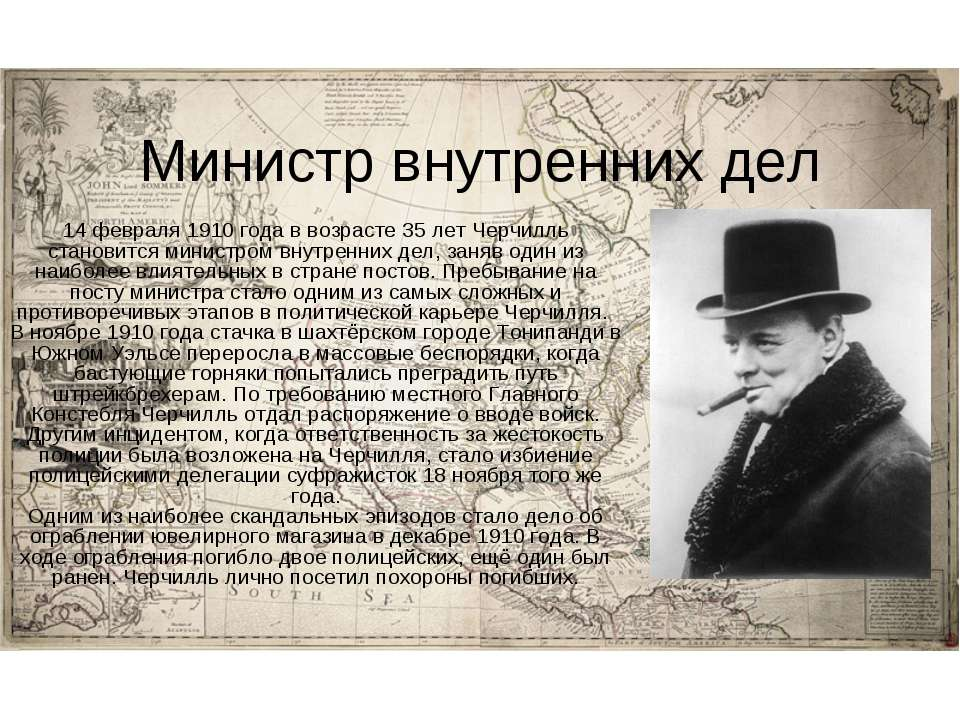 Министр внутренних дел 14 февраля 1910 года в возрасте 35 лет Черчилль станов...
