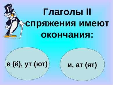 е (ё), ут (ют) и, ат (ят) Глаголы II спряжения имеют окончания: