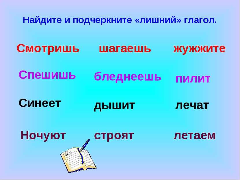 Найдите и подчеркните «лишний» глагол. Смотришь жужжите шагаешь Спешишь бледн...